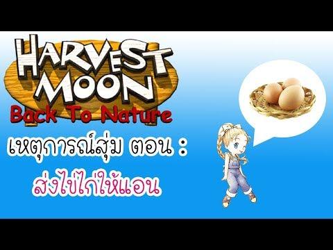 Harvest moon back to nature : เหตุการณ์สุ่ม ตอน ส่งไข่ไก่ให้แอน