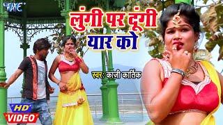 #Video- लुंगी पर दूंगी यार को I #Kaji Kartik,Antra Singh Priyanka I Lungi Pe Dungi Yaar Ko 2020 Song