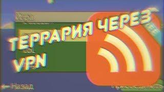 Гайд: как играть в Террарию на Андроид по сети на расстоянии / Играть через VPN