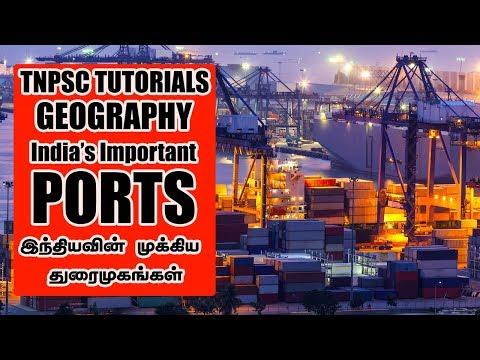 TNPSC GEOGRAPHY - Ports in India-  இந்தியாவின் முக்கிய துறைமுகங்கள்