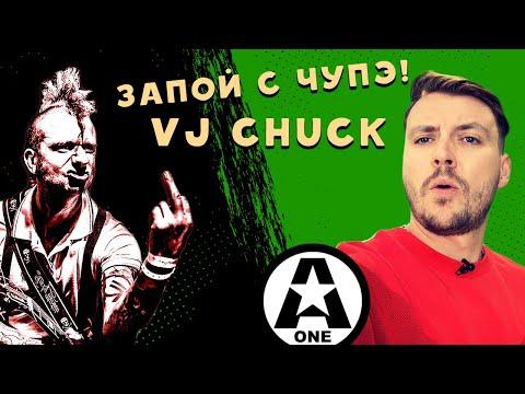Запой с Чупэ - VJ Chuck   Чакибой   Михаил Климов   Про радио MAXIMUM, самоизоляцию, новый клип СМЕХ