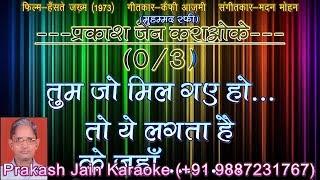Tum Jo Mil Gaye Ho Toh Yeh Lagta Hai (3 Stanzas) Karaoke With Hindi Lyrics (By Prakash Jain)
