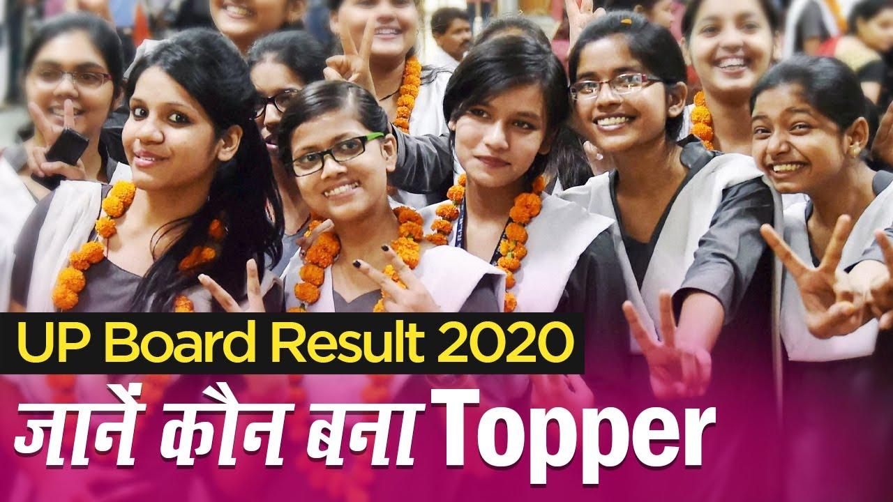 UP Board 10th 12th toppers list 2020: यूपी बोर्ड 10वीं 12वीं रिजल्ट घोषित, जानें किसने किया top - Watch Video