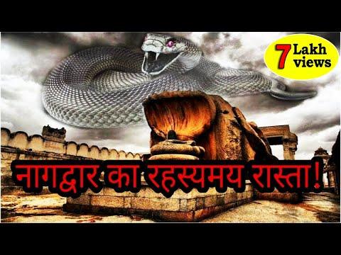 नागद्वार के पीछे का रहस्यमय सच I Truth behind Nagdwar II