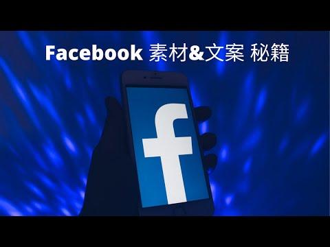 Facebook推广引流 2020 | 如何打造爆款级的广告素材和文案