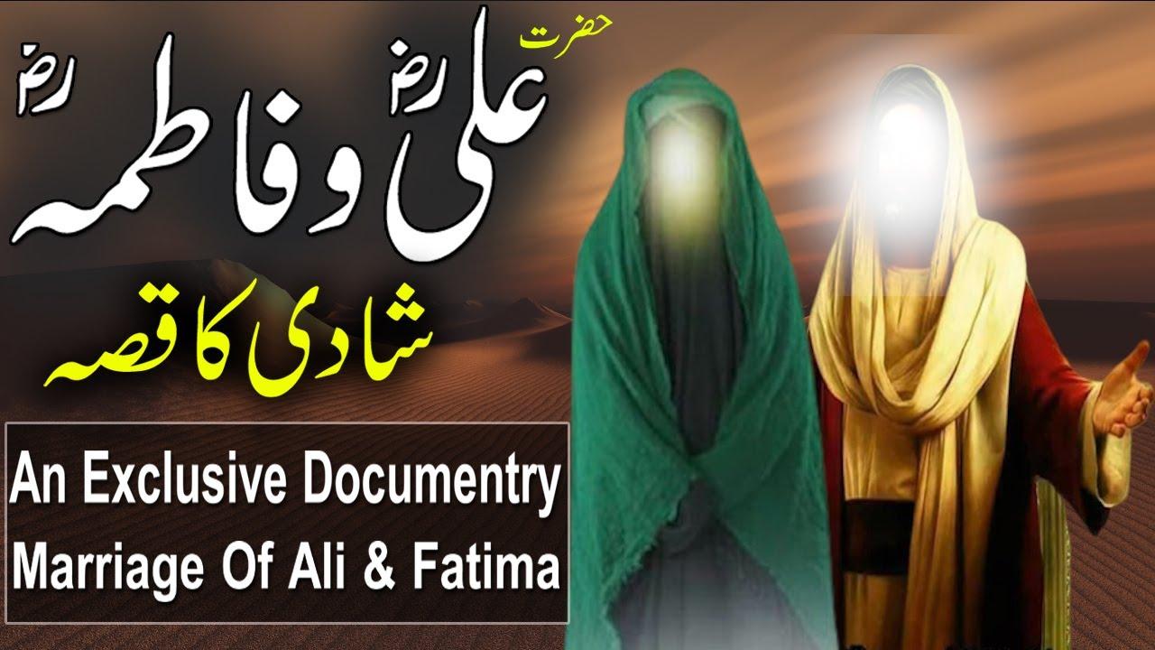 Download Hazrat Ali rz Aur Bibi Fatima rz Ki Shadi Kyo huwi | Marriage Story of Hazrat Ali & Fatima Rohail VC