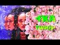 Capture de la vidéo Ep#27 - Fka Twigs - The Divine Feminine - Documentaire 🎭