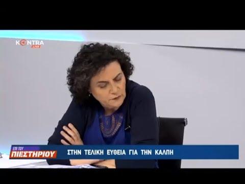 3.7.2019 Η Ν. Βαλαβάνη συζητά στην εκπομπή του  Kontra chanel για την τελική ευθεία προς την κάλπη