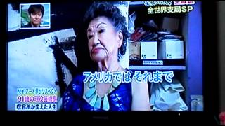 yoshiro kono 日本テレビ「笑ってコラえて」SP小圃千浦役 山本紅浦