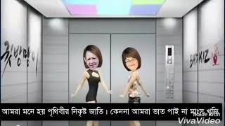 শেখ হাসিনা Vs খালেদা জিয়ার নাগিনী ডান্স| Nagin Danc | New Dance | Funny video | না দেখলে মিস করবেন,