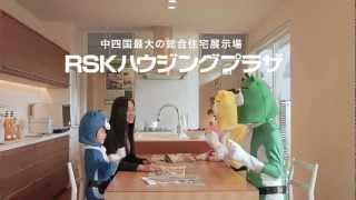 RSKハウジングプラザ 家づくり隊ハッケンジャー 篇
