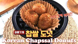찹쌀 도넛을 와플 기계에 누르면 '씨앗 호떡' 변신?!