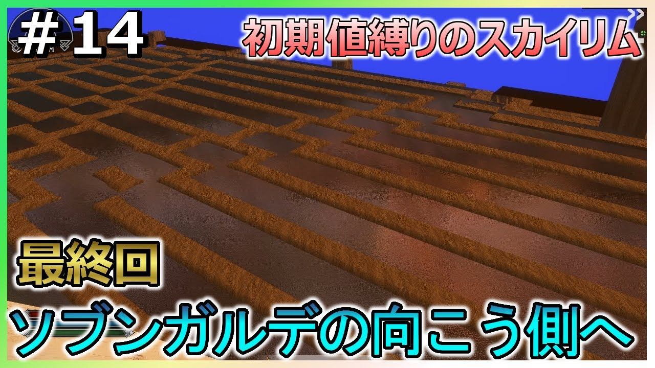 #14【ゆっくり実況】初期値縛りのスカイリム