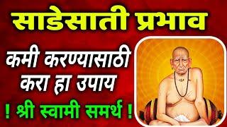 साडेसाती प्रभाव कमी करण्यासाठी करा हा उपाय ! Sadesati upay , श्री स्वामी समर्थ # Marathi vastushastr
