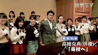 俳優・高橋克典さんが青学を訪ね母校への思いを語ってくれました! 青学...