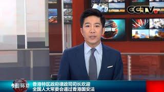 [今日环球] 香港特区政府律政司司长欢迎全国人大常委会通过香港国安法 | CCTV中文国际