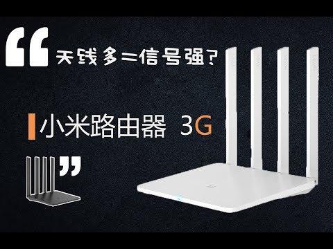 天线多=信号强?小米路由器3G解读与测试