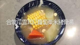 合掌瓜雪耳紅蘿蔔粟米豬骨湯