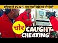 Must Watch : Petrol Pump Cheating