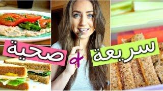Back To School: Lunch Ideas | عودة للمدرسة: أفكار وجبات صحية