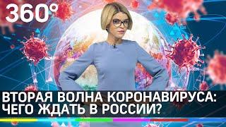 Страны вводят COVID-карантин по второму разу! Чего ждать в России?