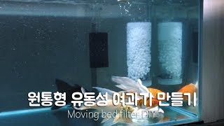 원통형 유동성 여과기 만들기  HOW TO : DIY Moving bed filter / Butterfly Koi Fish Tank