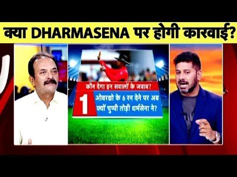 Aaj Tak Show: Dharmasena ने WC Final में हुई बड़ी गलती मानी पर एक बार फिर तोड़ा New Zealand का दिल