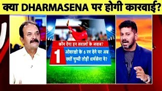 Download Aaj Tak Show: Dharmasena ने WC Final में हुई बड़ी गलती मानी पर एक बार फिर तोड़ा New Zealand का दिल Mp3 and Videos