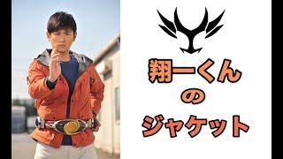 仮面ライダージオウ アギト編 翔一くんのジャケットを発見!仮面ライダーアギト AGITO