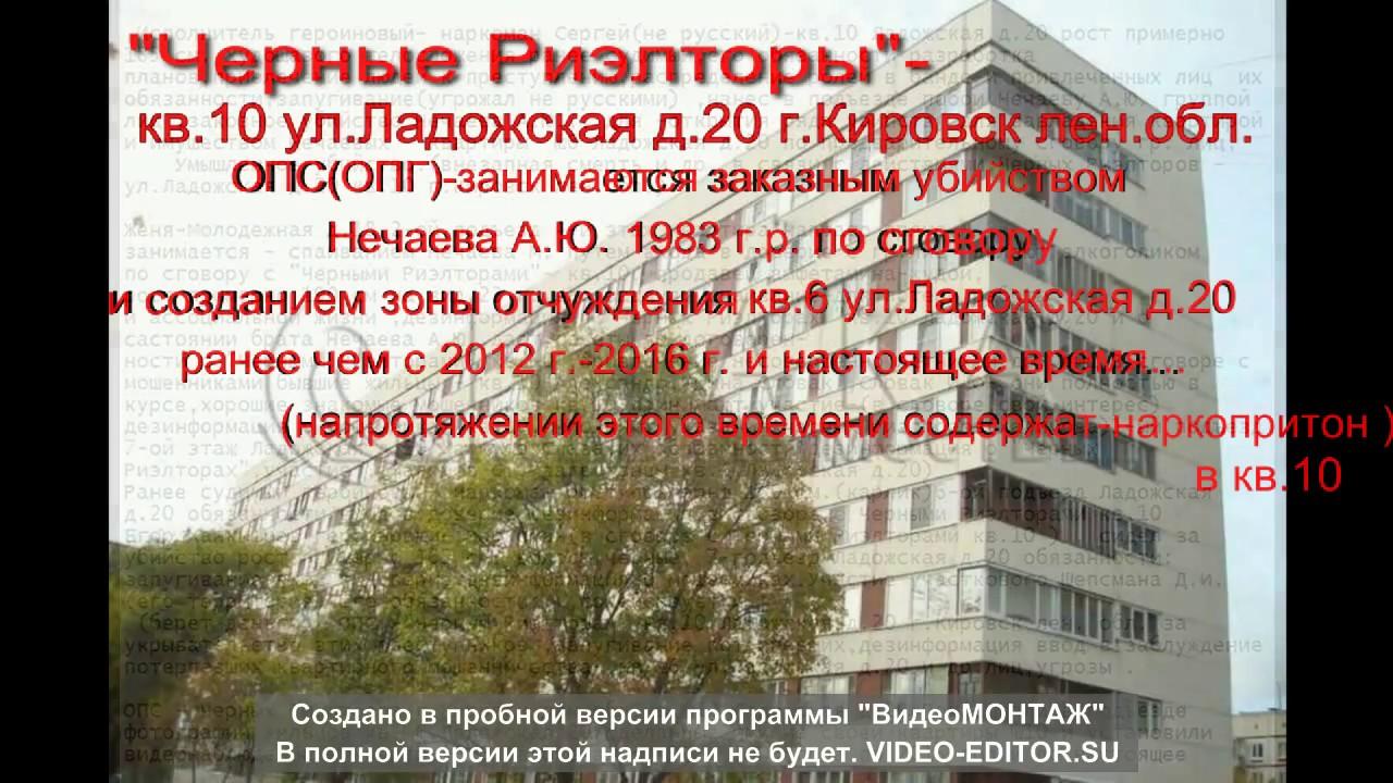 """""""Квартирные Мошенники- убийцы"""" в г.Кировск Ленинградской ..."""
