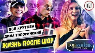 Дима Топоринский и Яся Крутова / Как изменилась жизнь участников Топ-модель по-украински
