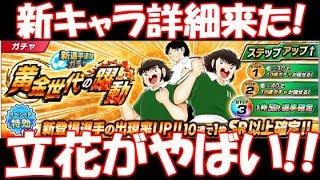 【たたかえドリームチーム】実況#591 立花が条件満たせば激強!松山は・・・。【Captain tsubasa dream team】