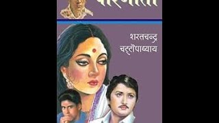 97. Parineeta and Devdas by Sarat Chandra Chattopadhyay 1 of 2