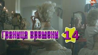 Фантастические фильмы 2015 hd I фантастические фильмы 2014 I Граница времени 14 серия   Мир фантасти