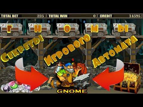 Секреты Игрового Автомата Гномы Как Играть на Реальные Деньги в Слот Gnome в Онлайн Казино Вулкан