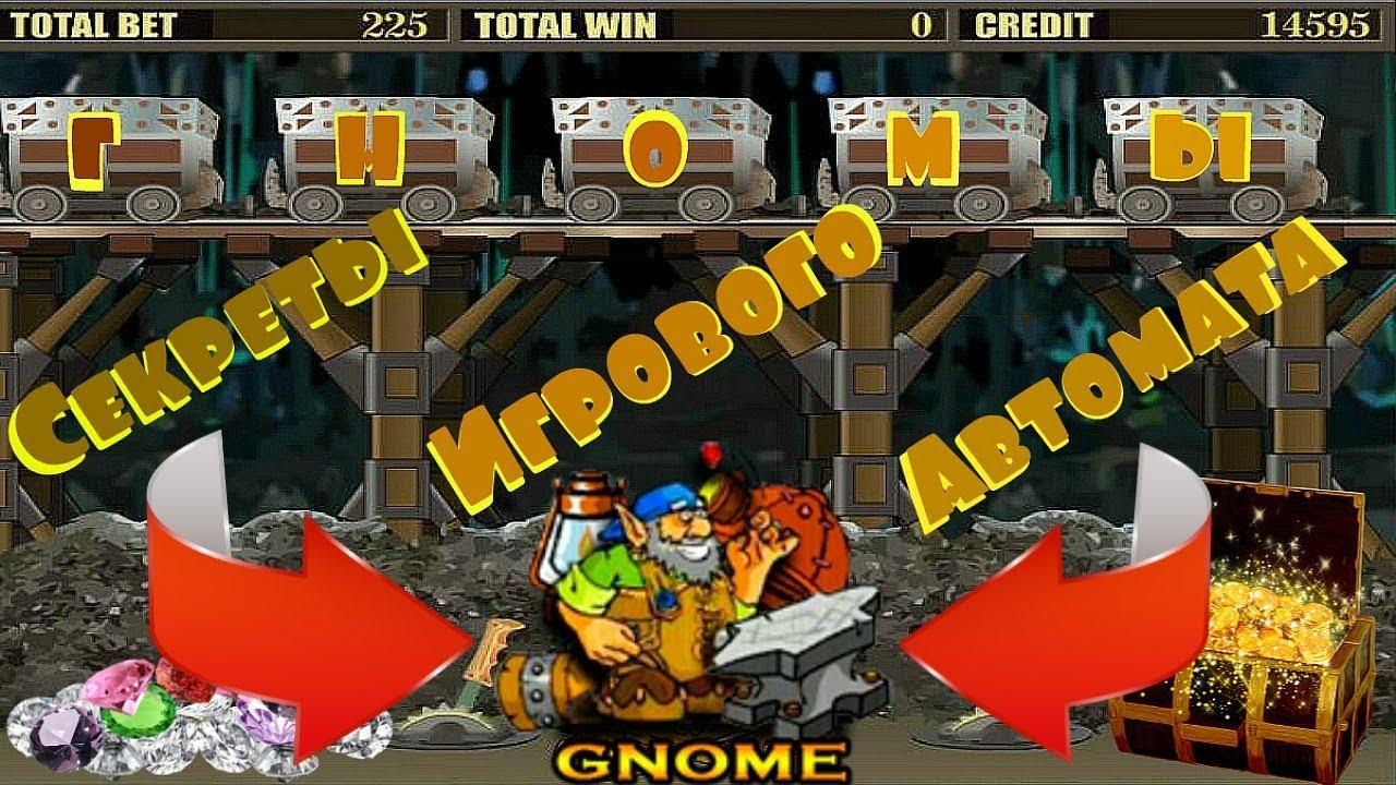 Play вулкан казино играть гном как играть в казино в онлайн