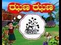 Janna Janna - Kannada Rhymes 3D Animated
