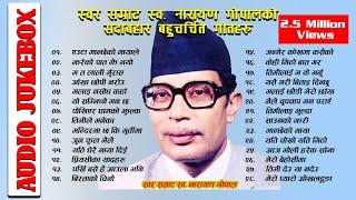 Narayan Gopal Songs Collection | Best Evergreen Songs Narayan Gopal | Narayan Gopal Audio Jukebox