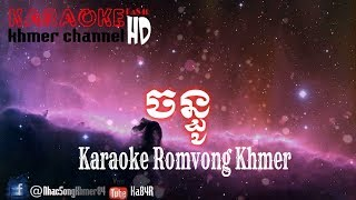 Ka84R I ចន្ធូ ភ្លេងសុទ្ធ - Chanh Thu Pleng Sot I Karaoke Khmer
