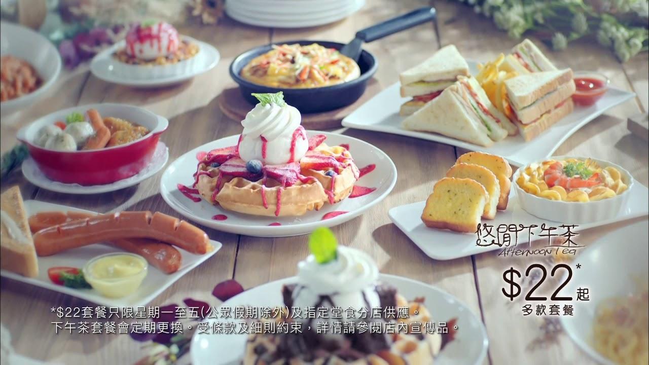 Pizza Hut 悠閒下午茶 2017 廣告 新Pizzahut Logo版 [HD] - YouTube