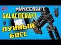 Minecraft Лунный Босс Galacticraft / Как убить Босса на Луне Galacticraft (Мод Galacticraft 1.7.10)