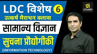 सूचना प्रौद्योगिकी | General Science | Special for LDC, RAS, SI, SSC | By Dr. Govind Chouhan