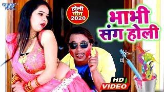 आगया #Manoj Saki का नया सुपरहिट होली #वीडियो सांग 2020 | Bhabhi Sang Holi