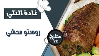 روستو محشي - غادة التلي