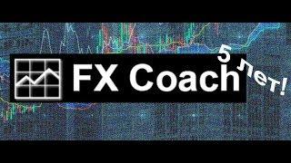 5 лет каналу FXCoach! Про обучение, уровни, результаты, автомобили...
