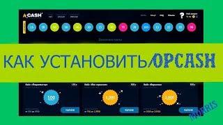 УСТАНОВКА OPCASH/JetCash/CosmoCard + Автоустановщик
