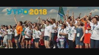 Форум УТРО 2018, День первый открытие 20.06, CompactTV Курган Щучье