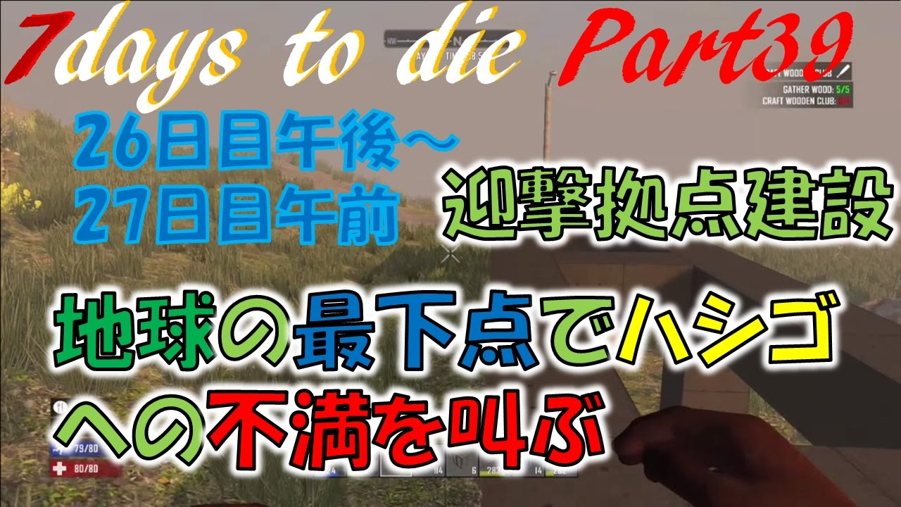 7days to die[PS4]#39 初心者ビビりサバイバーのほのぼの攻略実況 - YouTube