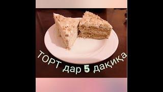 Як намуд торт ки дар 5 дакика таёр мешавад!(Один из видов торта,которое готовится за пять минут!)