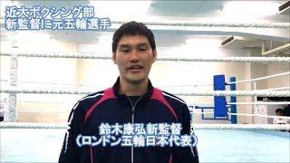 近大ボクシング部の鈴木康弘新監督による所信表明と、1部リーグ戦優勝...